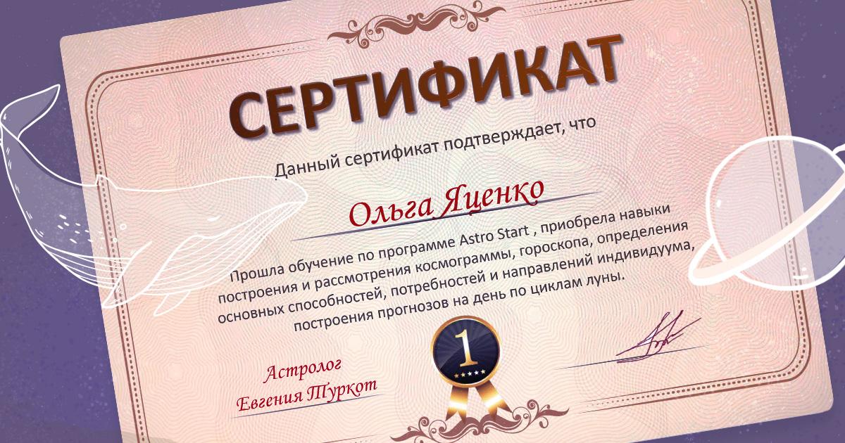 Онлайн курс Астрології по програмі Astro-Start від астролога Євгенії Туркот